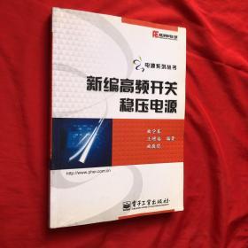 新编高频开关稳压电源——电源系列丛书