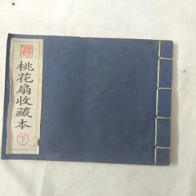 挑花扇收藏本(下)