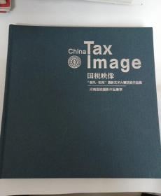 国税映像     河南国税摄影作品集萃