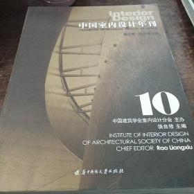 中国室内设计年刊(第10期)(特刊第1辑)