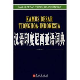 汉语印度尼西亚语词典