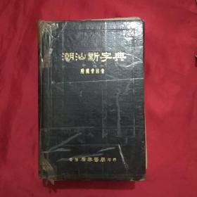 潮汕新字典   附国音注音    广泰书局,精装