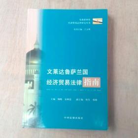 文莱达鲁萨兰国经济贸易法律指南(品好)。