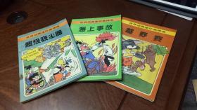 世界动画连环画精选: 超级吸尘器、海上事故、越野赛【3本合售】