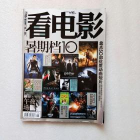 看电影 午夜场 2010年 第6期(带海报)
