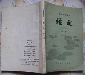 语文第一册(高级中学课本)
