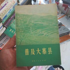 普及大寨县【1975年一版一印近10品未翻阅有毛主席语录】
