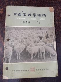 中国畜牧学杂志1959年1~8期(总第31~38期)