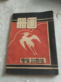 民国画册(孤本)