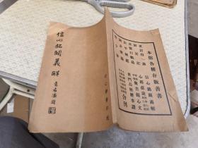 信心铭闢义解(大约民国旧书)