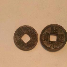 古钱,开元通宝,元重宝(如图)2个合售,保真