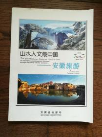 山水人文最中国:安徽旅游