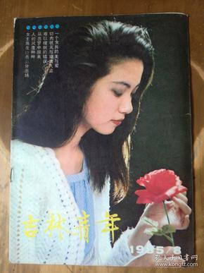 吉林青年(1985-8,总第140期)