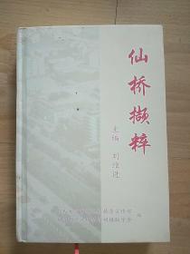 仙桥撷粹(大冶还地桥)地名书