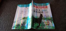 新黑马阅读-古诗文课外阅读 八年级