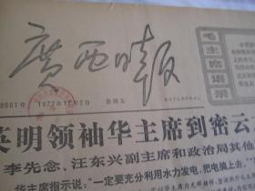 (生日报)广西日报1977年12月2日