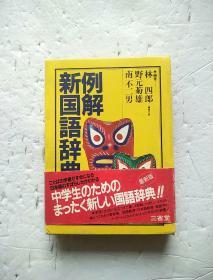 日文书:例解新国语辞典(塑封插图本辞典)/带函套
