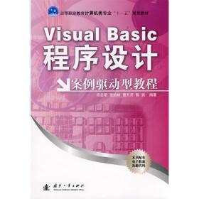 VISUAL BASIC程序设计案例驱动型教程 田启明 等编著