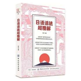 日语语法超图解