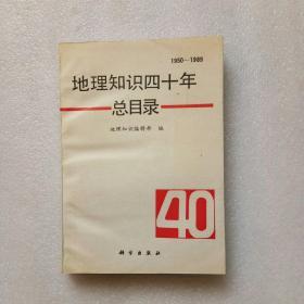 地理知识四十年总目录1950--1989(1版1印、品好)