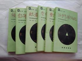 历代禅师绝世奇行录之(1-6册)1996年1版1印.小32开