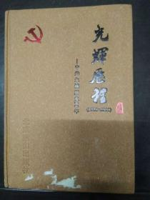 光辉历程--中共永城90年