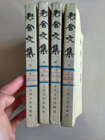 老舍文集  (3、4、6、7四本合售,館書,3、4、6下書口有潮痕)
