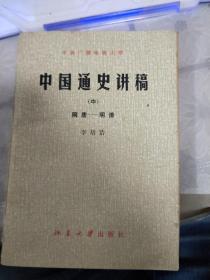 中国通史讲稿 中
