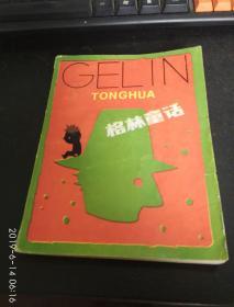 格林童话 少年儿童出版社 1985-08一版4印