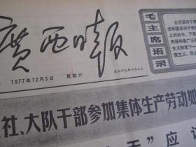(生日报)广西日报1977年12月3日