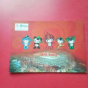 2008年奥运会记念卡册,福娃,邮票5张网通橙卡2张