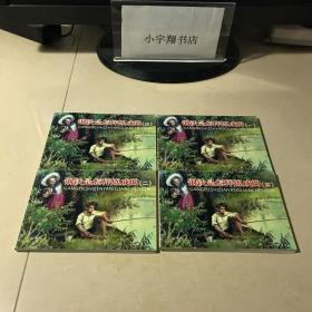 北京小学生连环画:钢铁是怎样炼成的(全四册)
