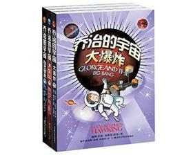 【正版全新】乔治的宇宙大爆炸+乔治的宇宙秘密钥匙+乔治的宇宙寻宝记(套装共3册)