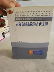 青藏高原东缘的古代文明