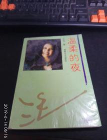 温柔的夜,一版一印,1993年版,仅6000册