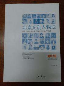 北京文创人物说:首届北京文创大赛百强企业创始人图谱