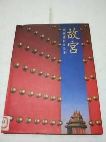 故宫:胡锤摄影作品集
