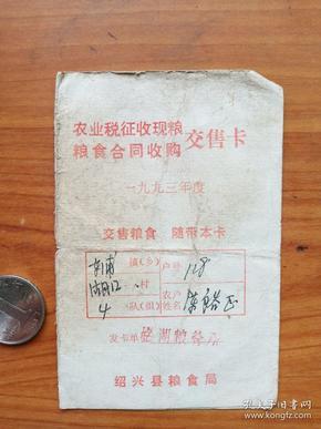 农业税征收现粮交售卡