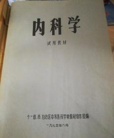 内科学  文革时期的书 带书皮
