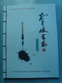 安青怀(安子):《安青怀书画》