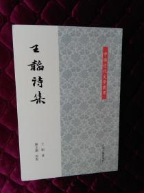 王韬诗集~中国近代文学丛书