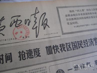 (生日报)广西日报1977年12月4日