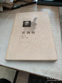 伦勃朗 世界艺术大师传记丛书 叶廷芳  ,娄毅  花山文艺出版社