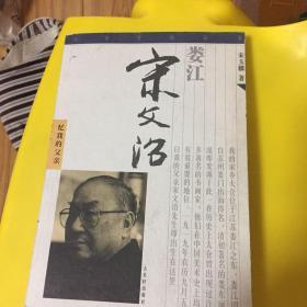 娄江宋文治:忆我的父亲