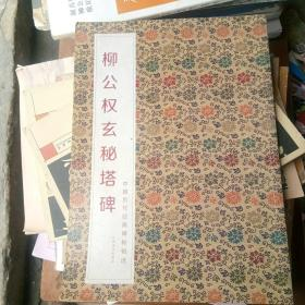 中国历代经典碑帖辑选:柳公权玄秘塔碑