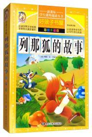 列那狐的故事(彩图升级版)/新课标学生课外阅读丛书
