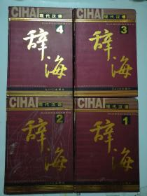 现代汉语辞海【1-4册】合售