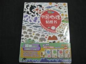 超萌地图绘本贴纸书:中国地理贴纸书(全4册)拼音版,未拆封