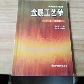 金属工艺学(下册·第四版)