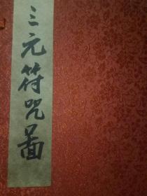 三元符咒图